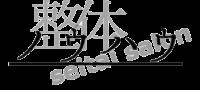 【ノウハウ岡山整体】腰痛治療/肩こり治療/頭痛治療/膝痛治療/小顔矯正/骨盤矯正/猫背矯正/産後ケア/無痛整体